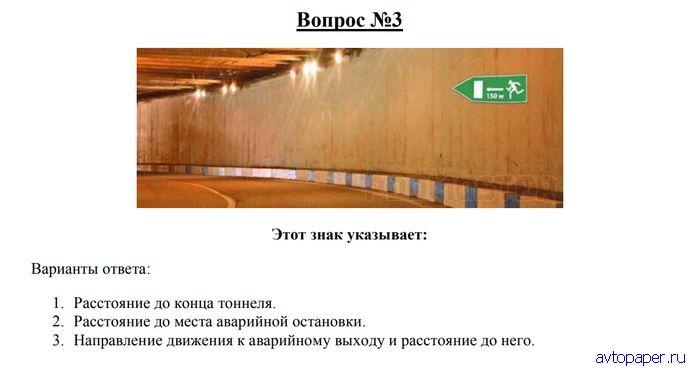 Билет ПДД №11