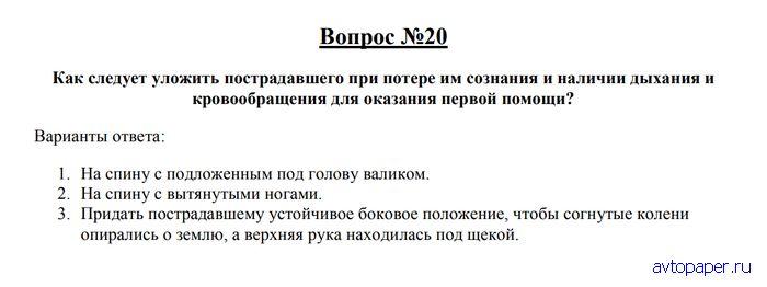 Билет ПДД №12