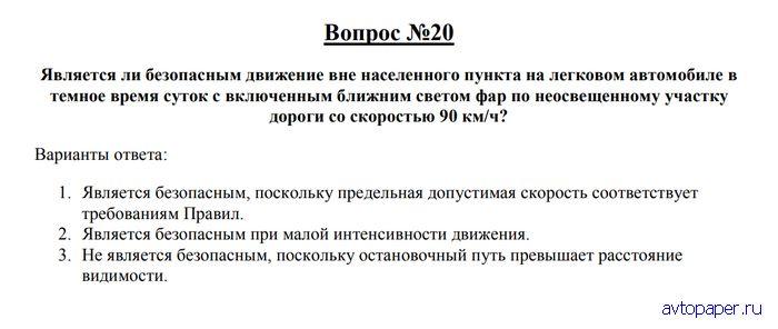 Билет ПДД №14