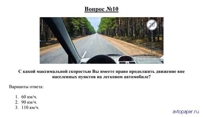 Билет ПДД №16