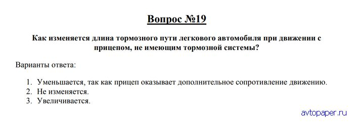 Билет ПДД №17