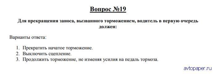 Билет ПДД №19