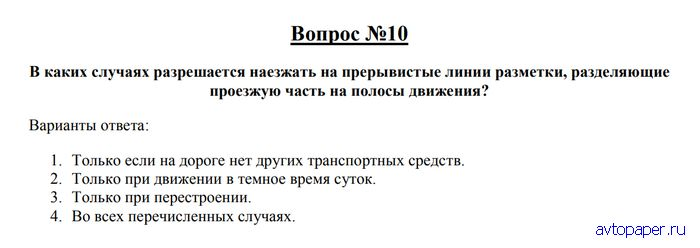 Билет ПДД №2 контрольный