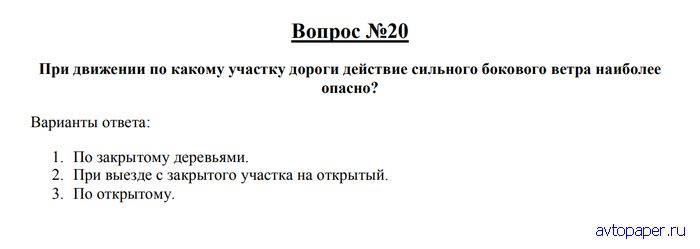 Билет ПДД №20