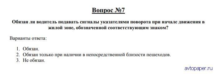 Билет ПДД №23