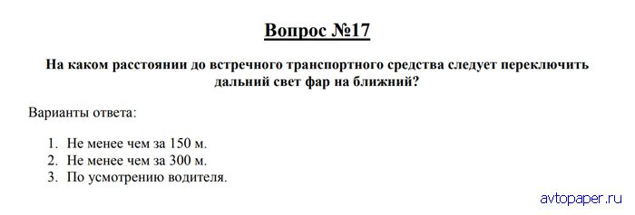 Билет ПДД №24