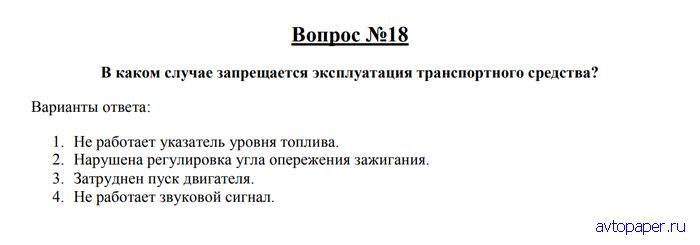 Билет ПДД №25