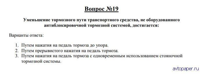 Билет ПДД №26