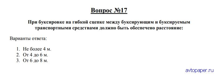 Билет ПДД №27