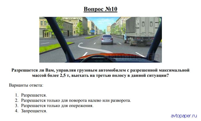 Билет ПДД №28