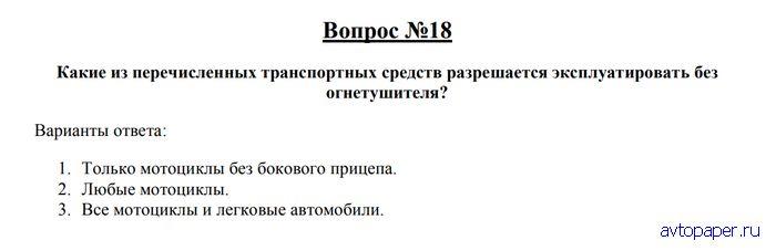 Билет ПДД №3