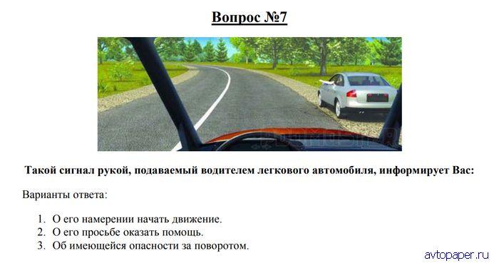 Билет ПДД №31