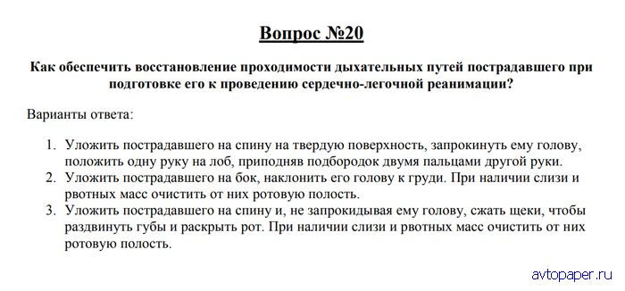 Билет ПДД №32
