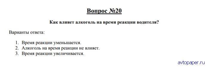 Билет ПДД №33