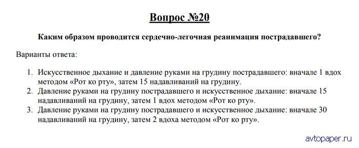 Билет ПДД №34
