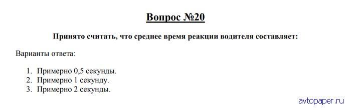 Билет ПДД №35
