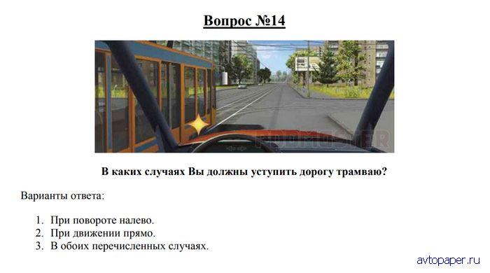 Билет ПДД №36