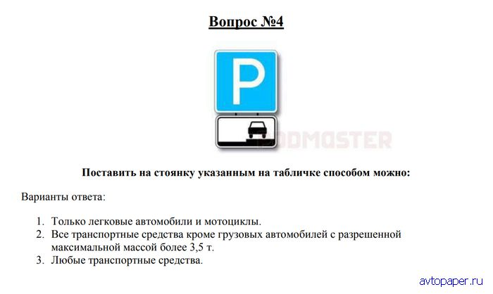Билет ПДД №40