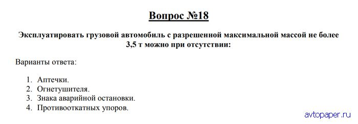 Билет ПДД №6