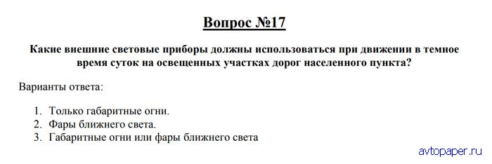 Билет ПДД №8