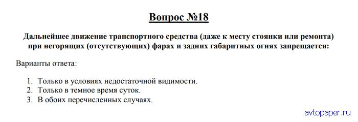 Билет ПДД №9