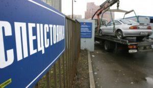 Эвакуация и штрафстоянка авто: как вернуть машину, штраф, куда увезли