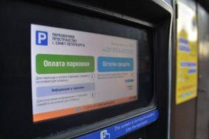 Платная парковка: какой штраф и правила пользования