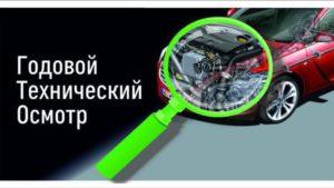 Периодичность прохождения техосмотра автомобиля и срок действия диагностической карты