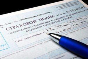 Договор ОСАГО - как оформить, документы, стоимость, действие полиса