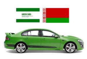 Оформление Зеленой карты для посещения Белоруссии: подробности и особенности