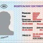 Как восстановить водительские права? Необходимые документы, стоимость госпошлины