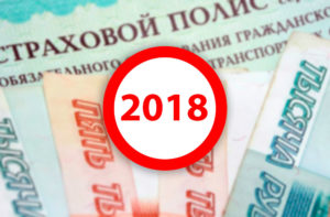 Расчет стоимости ОСАГО в 2018: что нового