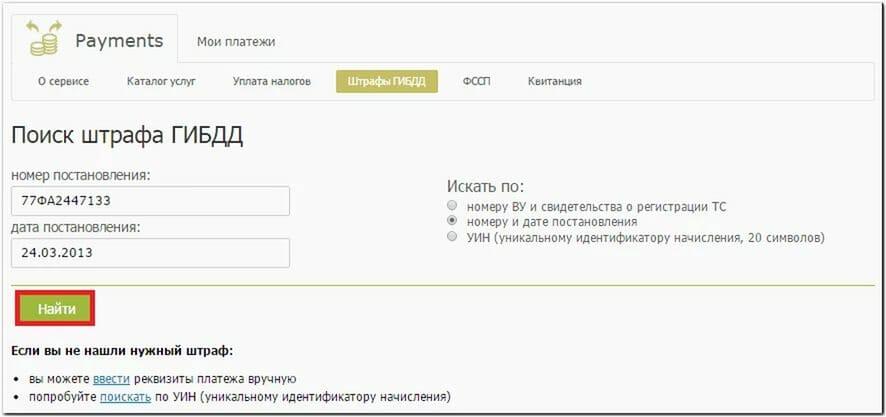 Как проверить штрафы ГИБДД: сервисы оплаты онлайн, скидка 50%