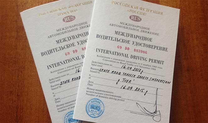 Госпошлина на замену водительского удостоверения