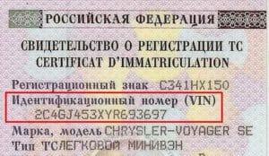 Как проверить регистрацию авто и существующего владельца