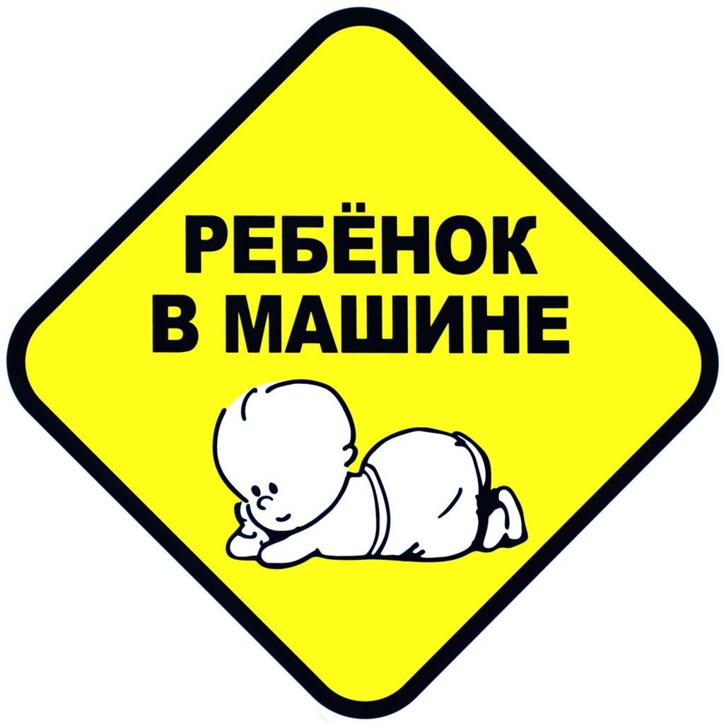 """Предлагают ввести официальный знак """"Дети в автомобиле"""""""